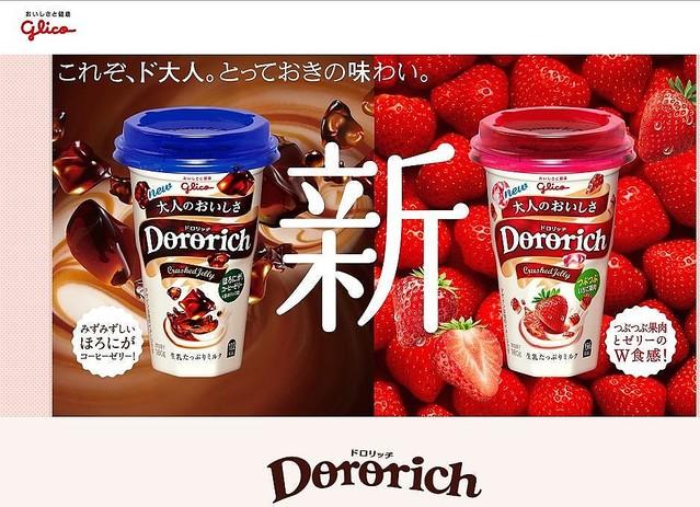 [画像] ドロリッチ生産終了は必然か 消費者離れの要因は「ステルス性」?