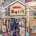 「街」視点で考える東京の暮らし タワーマンションより下町がよいか
