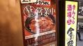 「金の蔵」で「東京チカラめし」を展開 昼の営業強化で苦境脱出図る