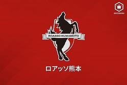 熊本、坂本広大の入籍を発表「より一層の責任感をもって精進していきたい」