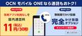 OCN Mobile ONE_01