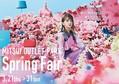 新生活を始める人必見!ライフスタイル雑貨やトレンドの春物が、お得な価格でそろう「Spring Fair」
