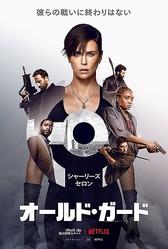 「彼らの戦いに終わりはない」 Netflix映画『オールド・ガード』7月10日から独占配信開始