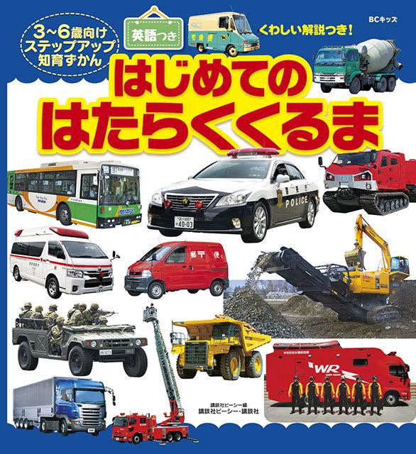 【炎上】「こども用の乗り物図鑑に自衛隊の戦車が載っているのは不適切」 クレーム受け販売中止wwwwwwwwwwwwwww
