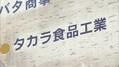 江戸川区の工場 感染者が70人に