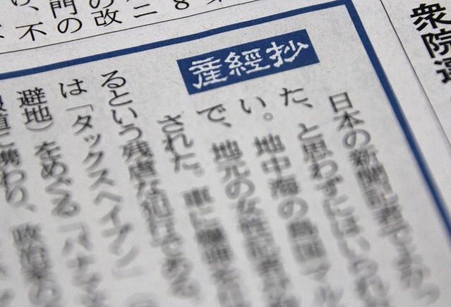 [画像] 産経新聞コラムが物議 パナマ文書の記者爆殺に「日本の新聞記者でよかった」