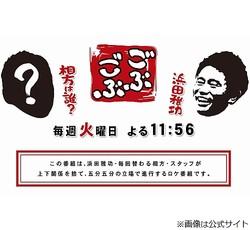 浜田雅功、レギュラー8本も「やめたいの何個かある」