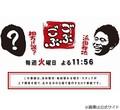 レギュラー番組8本の浜田雅功「やめたいの何個かある」