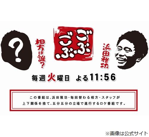 [画像] 浜田雅功、レギュラー8本も「やめたいの何個かある」
