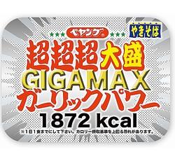 1872kcalの「ペヤング 超超超大盛GIGAMAXガーリックパワー」