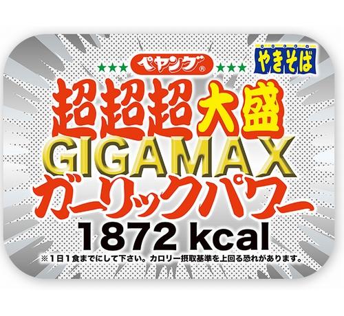 頭文字にGw 1872kcalの「ペヤング 超超超大盛GIGAMAXガーリックパワー」7/13~ファミマで販売!
