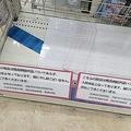 品薄 消毒薬の転売は違法行為