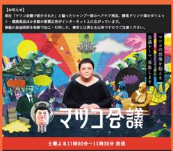 「マツコが絶賛」は嘘だらけ。怪しい美容系ネット広告の闇を高須院長に聞く