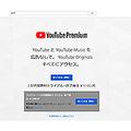 「YouTube」の有料プラン「YouTube Premium」を体験してみた
