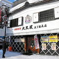 カレーハウスCoCo壱番屋を展開する壱番屋の子会社となった、ジンギスカンの人気店「大黒屋」=北海道旭川市