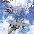 5日、中国メディアの環球網は日本の報道を基に、日本政府が航空自衛隊を「航空宇宙自衛隊」に改称する準備を進めていると伝えた。写真は航空自衛隊サイトより。