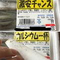 実際の商品(@yu_to49325さん提供)