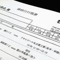 泉佐野市民児協の部会が今年6月に実施した研修旅行の行程表。ビール工場を見学し、温泉旅館に宿泊している