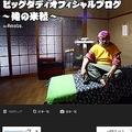 「ビッグダディ」こと林下清志 公式ブログでAV男優デビューを発表