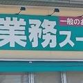 業スー「ハイコスパ冷食」6つ