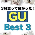 【GU】3月!買って良かった!GUベスト3