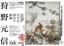 日本絵画史上最大の画派・狩野派を知る『天下を治めた絵師 狩野元信』展