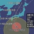 超大型の台風10号が西日本に接近・上陸のおそれ 総雨量1000ミリ超えも