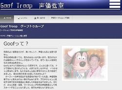 画像は島本さんの声優教室「Goof Troop」のスクリーンショット