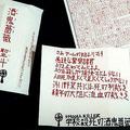 1997年に神戸で起きた連続児童殺傷事件。「酒鬼薔薇聖斗」の署名で書かれた犯行声明文