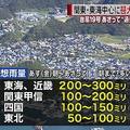 台風19号は過去最強の勢力で東日本を直撃か 最大級の警戒を