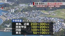 """台風19号""""過去最強勢力""""で東日本直撃か"""