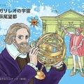 萩尾望都のフルデジタル描き下ろし漫画「ガリレオの宇宙」が公開