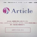 トレジャー・トレーディングが運営する美容業界特化型求人サイト「Article」