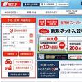 ニッポンレンタカーサービス 2018年1月から直営体制に移行すると発表