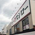 「スシロー」歳末感謝祭、12月13日から開催 大トロやウニが100円!