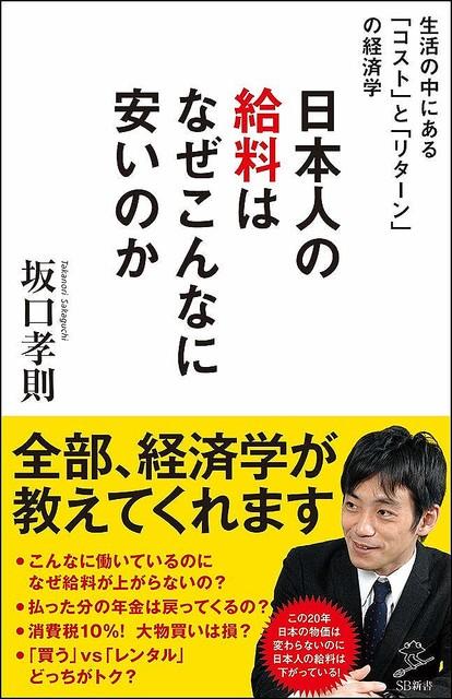 日本人の給料は「安すぎる」と指摘 最盛時の1997年よりかなり低い ...