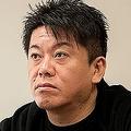 堀江貴文氏が不満述べる人に助言 収監されて感じたストレスからの学び