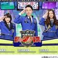 「特捜警察ジャンポリス」3月末で番組終了を発表、5年の歴史に幕