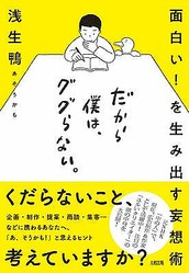 『面白い!  を生み出す妄想術  だから僕は、ググらない。』浅生 鴨 大和出版