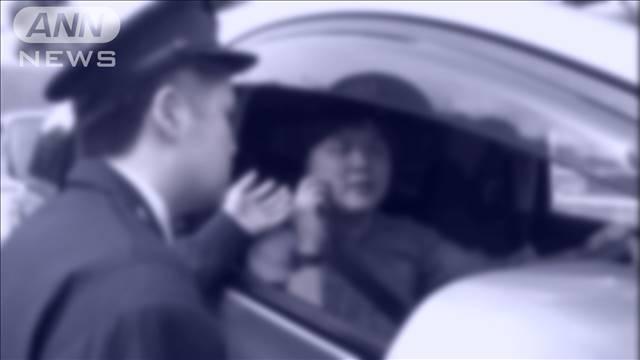 違反運転の男の嘘で警察ヘリ出動