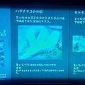 室蘭水族館の説明板に「旨いレベル」の項目 漁師から止められたことも