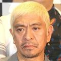 「ワイドナショー」で「笑ってはいけないシリーズ」に言及した松本人志さん(2016年撮影)