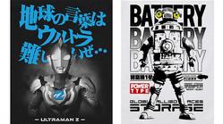 (C)円谷プロ (C)ウルトラマンZ製作委員会・テレビ東京