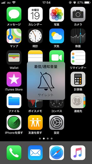 設定 モード iphone マナー