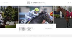 キーファーズがホームページを開設!海外所有馬の近況などを公開
