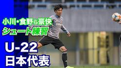 【動画】U-22日本代表攻撃陣が豪快シュート練習!!食野亮太郎、上田綺世、小川航基は居残り特訓