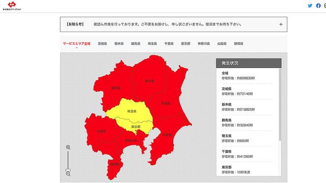 停電 栃木 栃木県那須町地区の停電事故について|TEPCOニュース|東京電力
