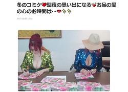 画像は叶姉妹オフィシャルブログ スクリーンショット