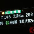 高速道路の電光掲示板に「この先渋滞〇〇km」どうやって調べている?