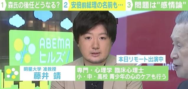 氏 藤井 靖